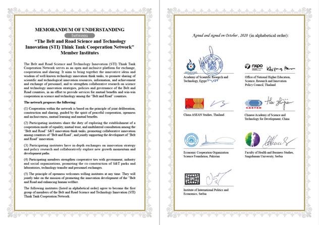 Belt and Road Science, Technology and Innovation (STI) Think Tank Cooperation Network has been launched; ECOSF joined as Founding Member