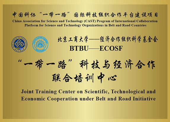 BTBU-ECOSF Joint Training Center on Scientific, Technological and Economic Cooperation under Belt and Road Initiative Launched in Beijing (Sept. 25, 2020)