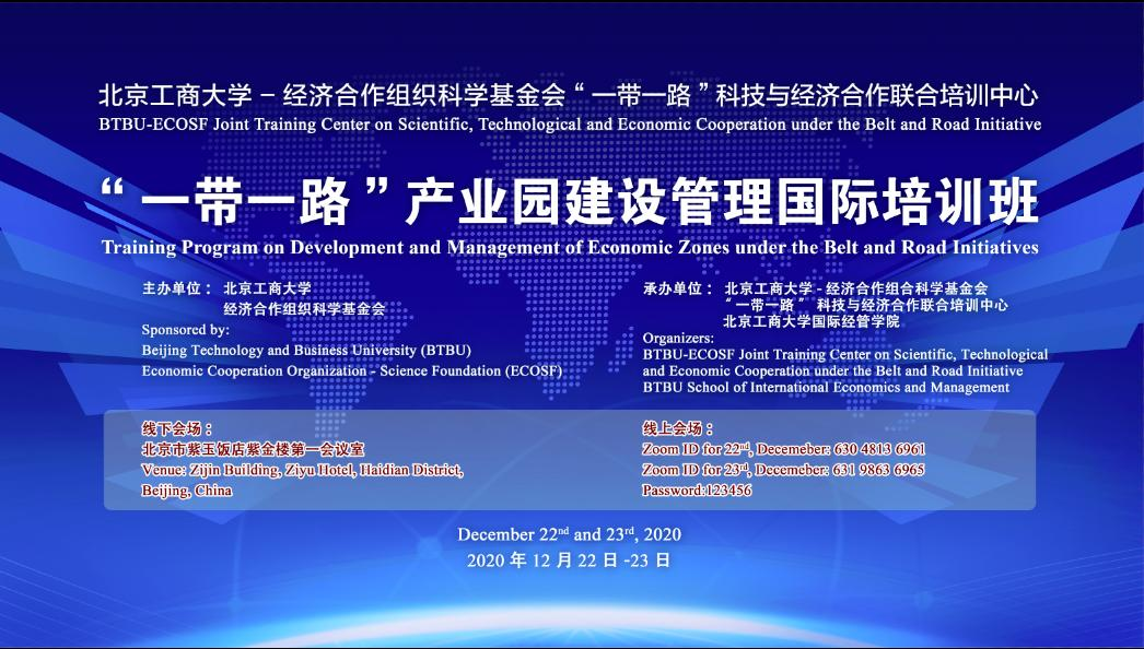 "BTBU-ECOSF Joint Training Center hosted training workshop on ""Management and Development of Special Economic Zones"" (Dec. 22-23, 2020)"